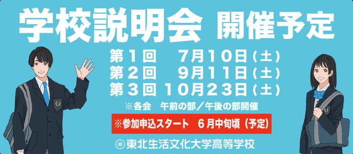 東北生活文化大学高校,学校説明会,7/10(土),9/11(土),10/23(土)