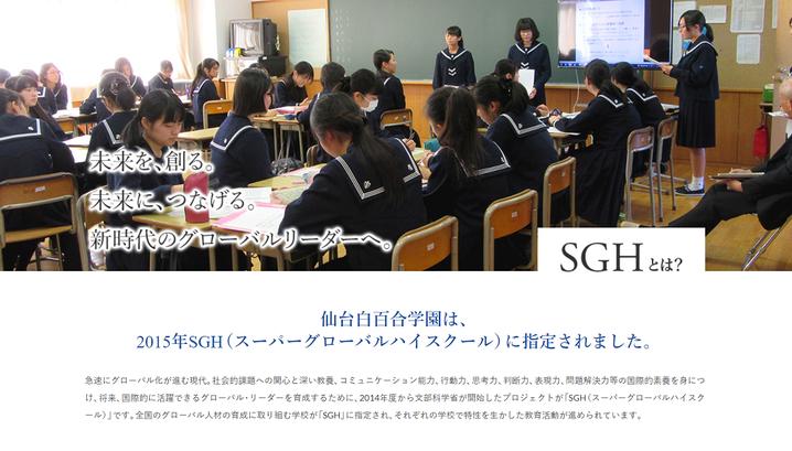 仙台白百合学園高校,sgh,スーパーグローバルハイスクール