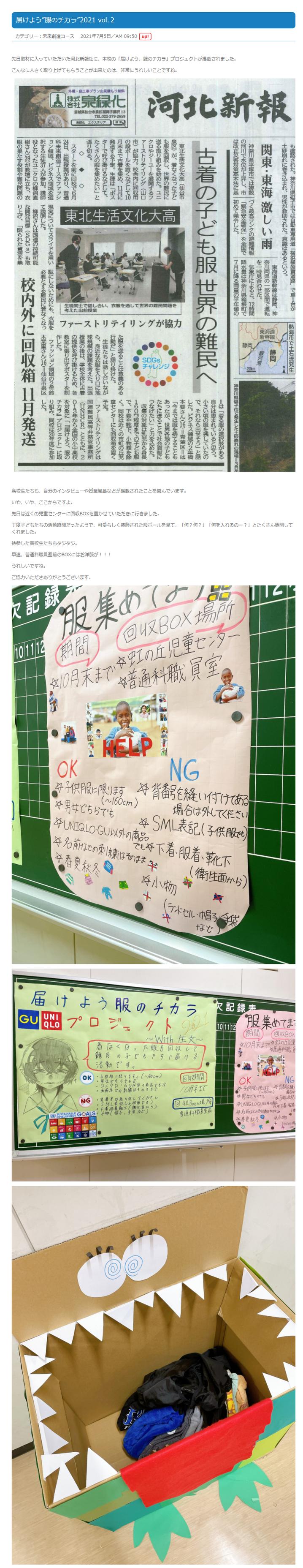 東北生活文化大学高校,正文高校,SDGS,持続可能な社会,服のチカラプロジェクト