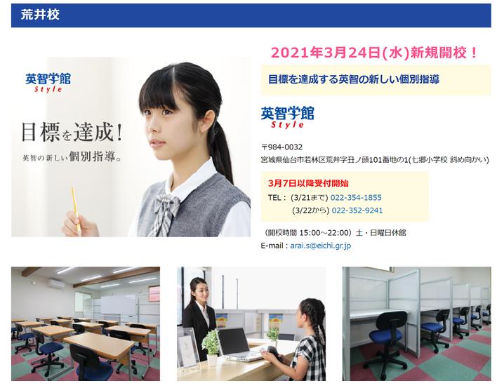 英智学館style,荒井校新規開校,お申込み受付中!