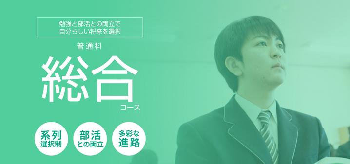 古川学園高校,普通科,総合コース,勉強と部活動との両立で自分らしい将来を選択