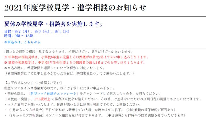 仙台白百合学園高校,総合的な探求の時間SPタイム