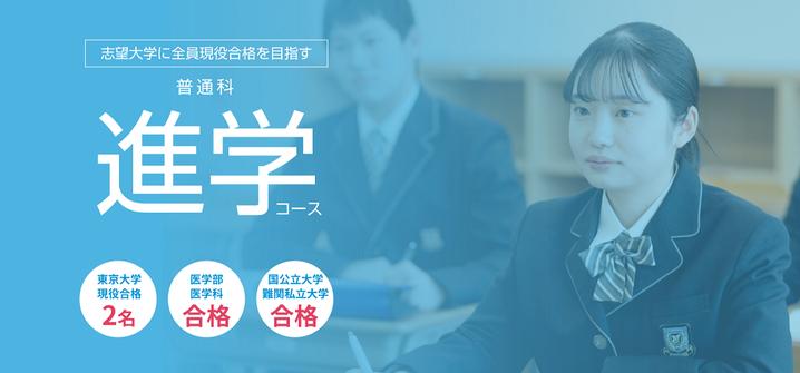古川学園高校,普通科,進学コース,志望大学に全員現役合格を目指す