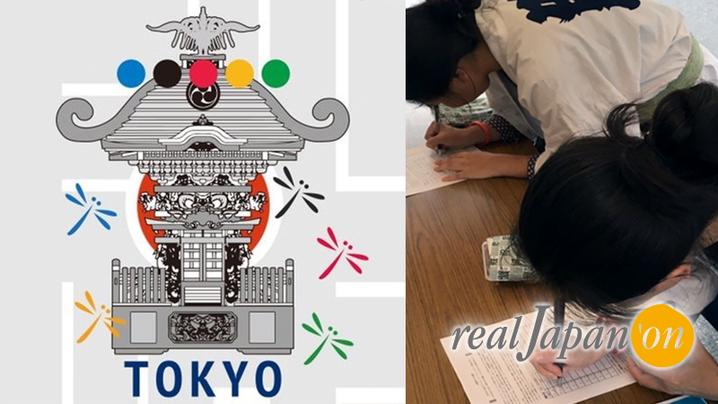 東京2020オリンピック・パラリンピックでの神輿渡御セレモニー実現に向けた署名活動