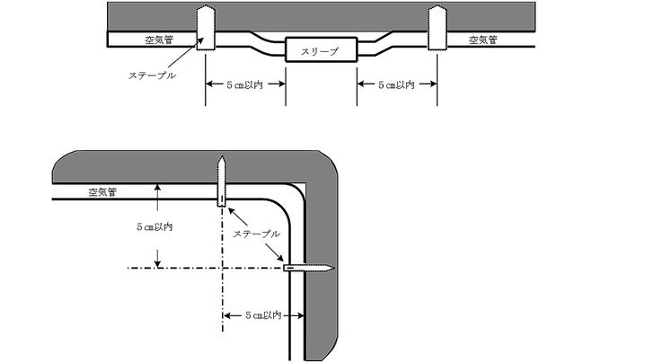 差動式分布型(空気管式)感知器の固定方法
