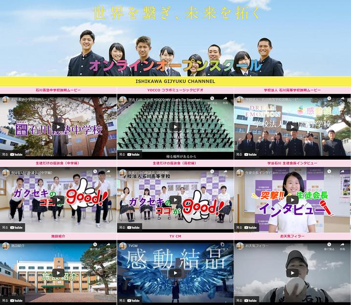 学法石川高校,学校法人石川義塾,オンラインオープンスクール
