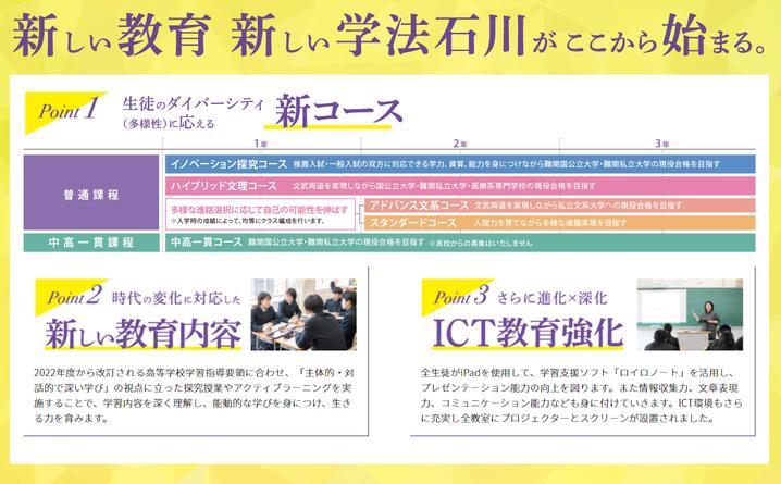 学法石川高校,学校法人石川義塾,新コース,新しい教育内容,ICT教育強化
