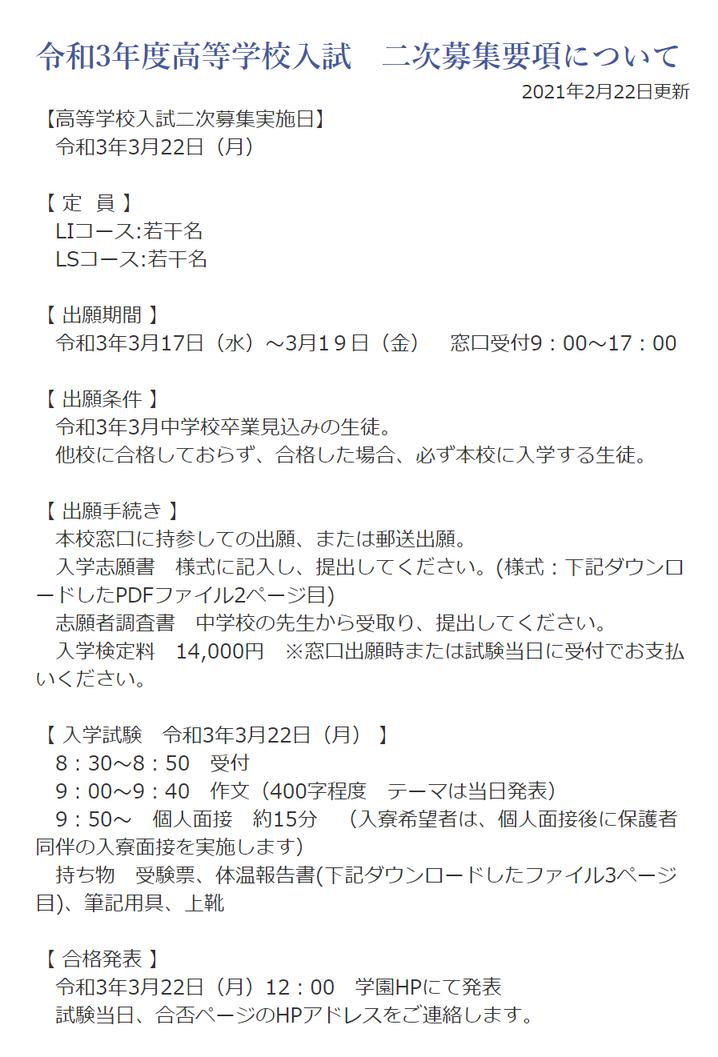 仙台白百合学園高校,二次募集要項