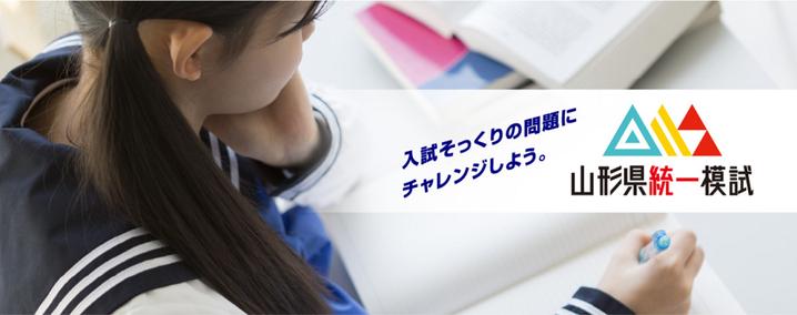 山形県統一模試,山形県高校受験模擬試験