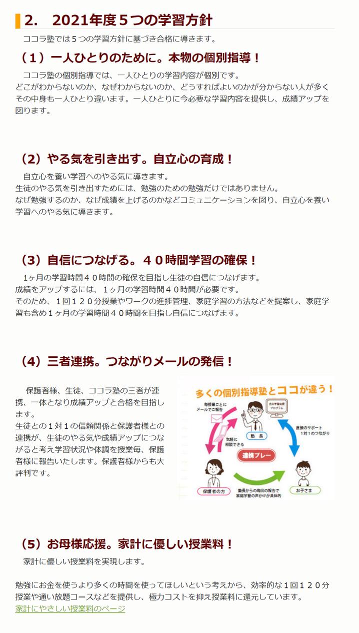 ココラ塾,山形市,2021年度5つの学習方針