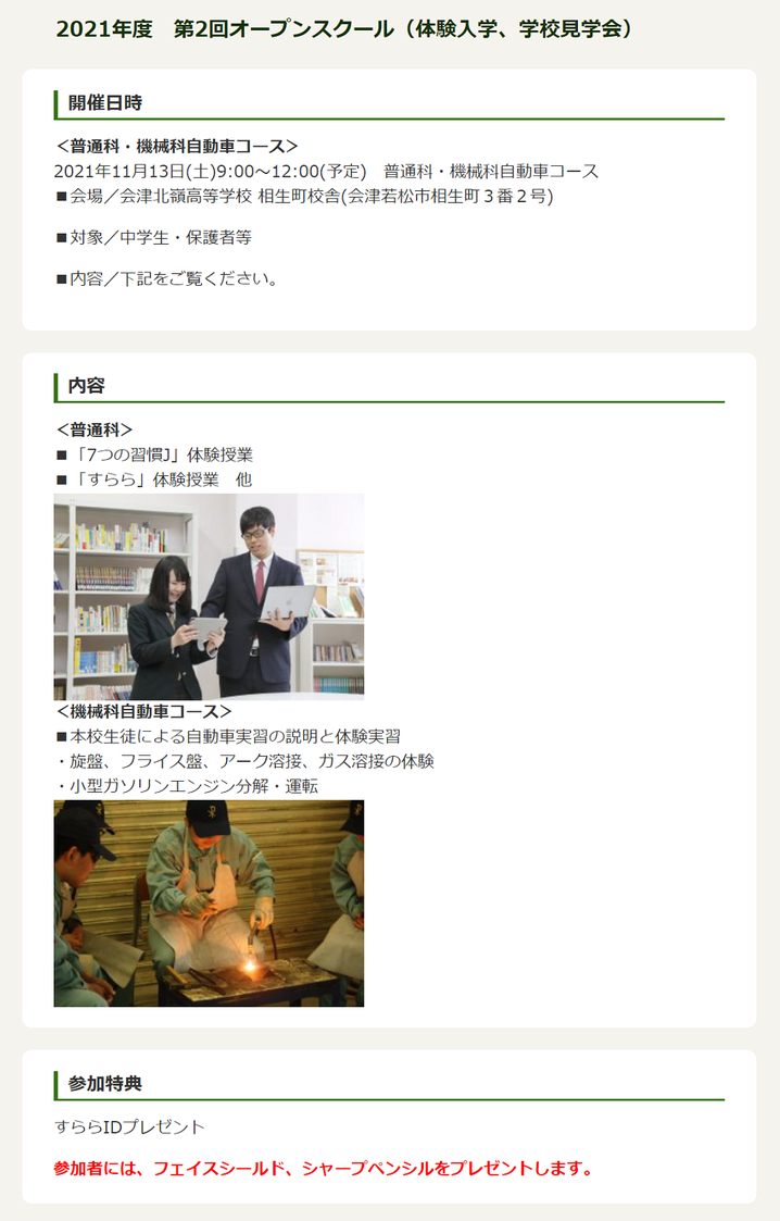 会津北嶺高校,入学試験日程,オープンスクール,体験入学,学校見学会
