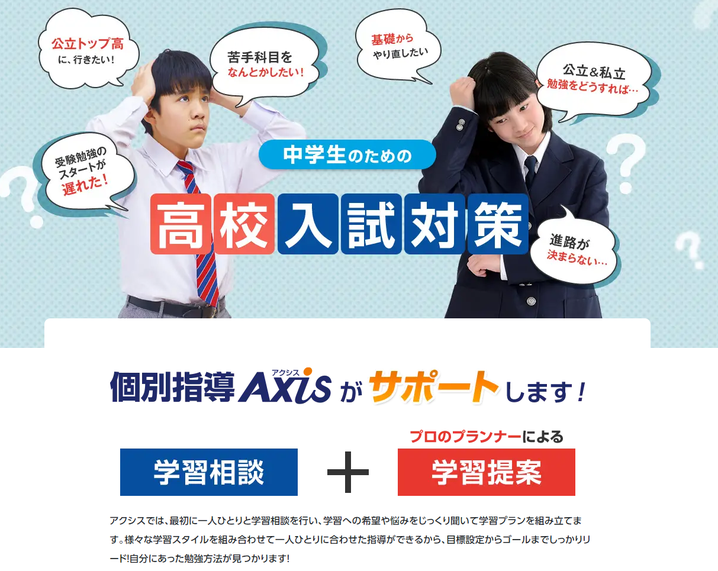 個別指導のAxis,アクシス,青森県,弘前市,八戸市, 高校入試対策