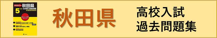 秋田県高校入試過去問題集,過去問
