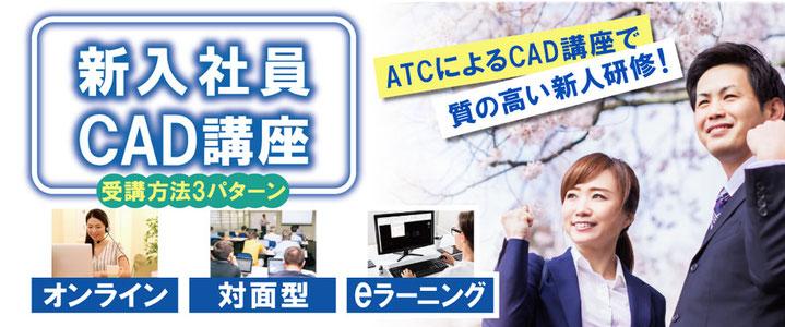 新人研修CAD講座