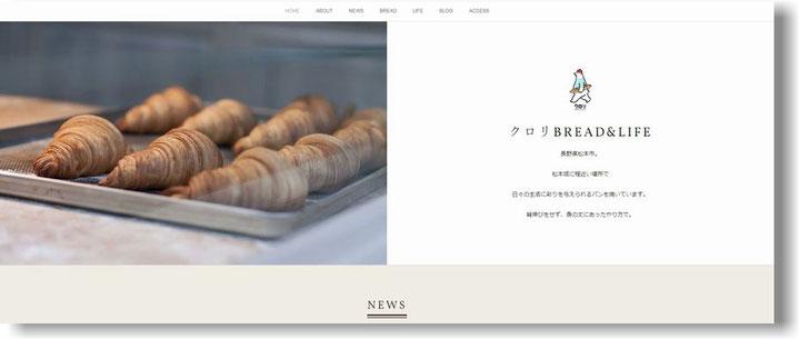 ベーカリーショップ クロリ・BREAD&LIFE 店舗併用住宅 松本市 ホームページ
