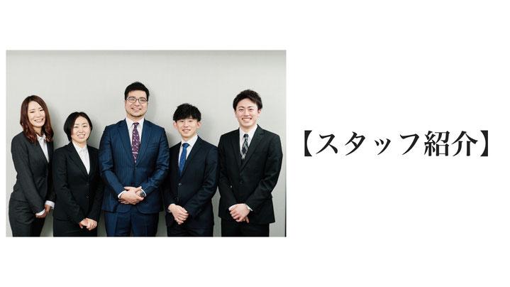【スタッフ紹介】
