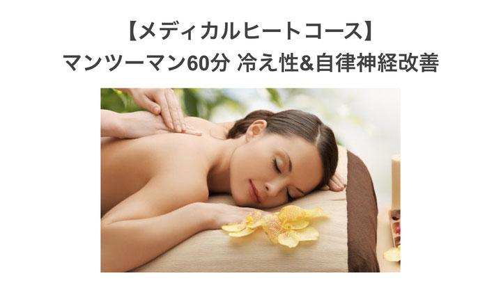 【メディカルエステコース】 マンツーマン60分メディカルエステ