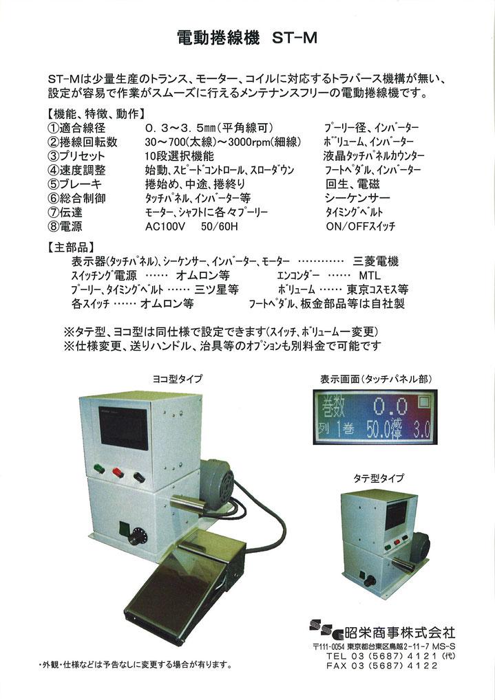 電動捲線機 ST-M