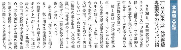 第64回北海道大家塾