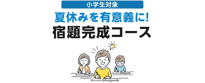 画像:小学生対象 夏休みを有意義に!宿題完成コース