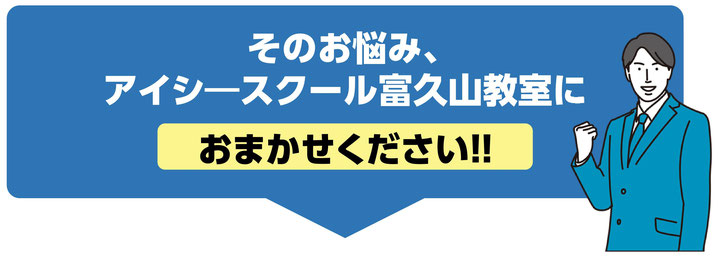 画像:その不安、アイシースクール富久山進学教室におまかせください!