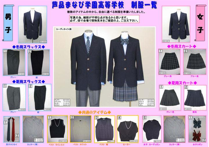 芦名まなび学園制服