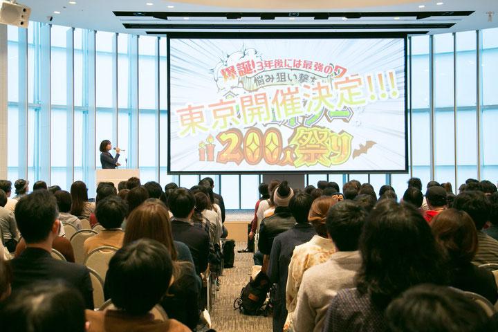 クリエイター200人祭りin東京