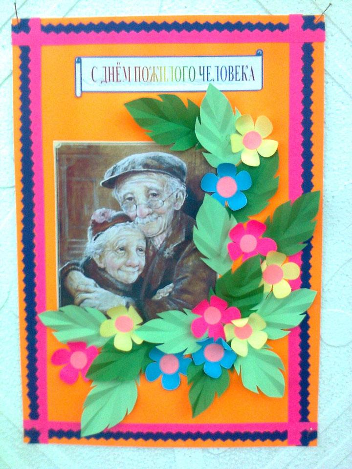 Умирает последней, красивые открытки на день пожилых людей своими руками