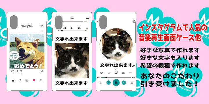音楽再生画面のスマホケースが、iPhone android 全機種対応で 好きな写真で作れます