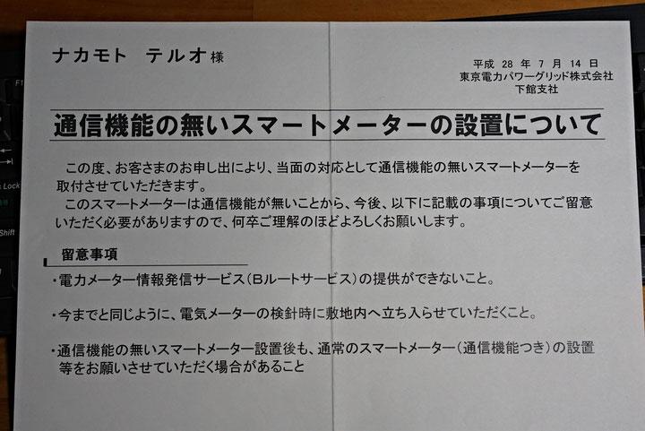 仲本律子 R工房 女性陶芸家 茨城県笠間市 スマートメーター交換 東電  電磁波