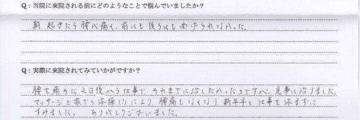 小平市 腰痛【14】