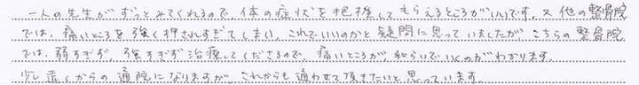 中野区 腰痛【2】