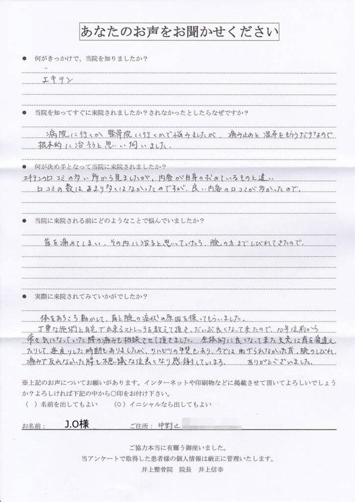 中野区 首の痛み・腕のしびれ・腰痛【24】