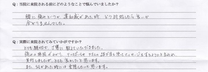 小平市 腰痛【6】