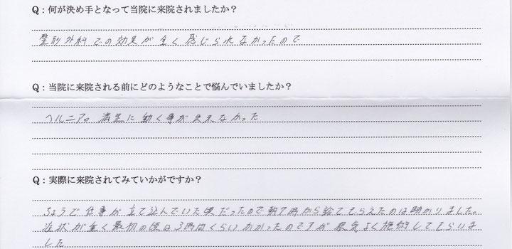 小平市 腰痛と下肢痛【12】