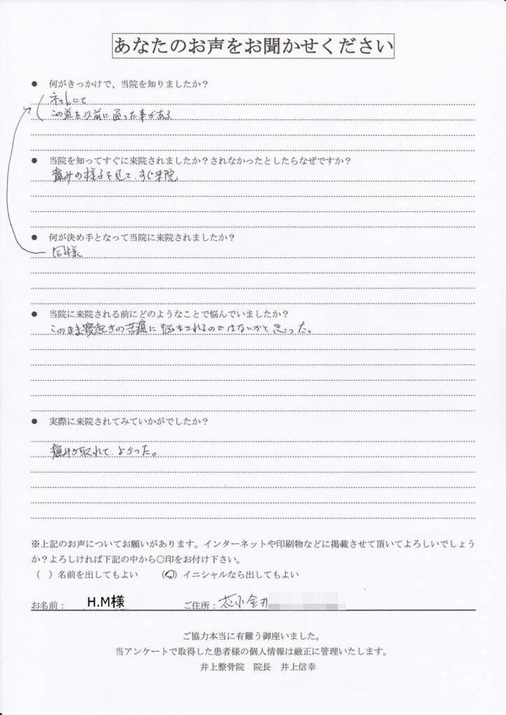 小平市 腰痛【22】