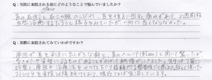 小平市 首の痛みと腕のしびれ【8】