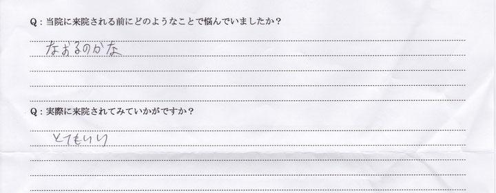 小平市 腰痛【7】