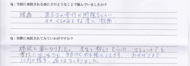 小平市 腰痛【15】