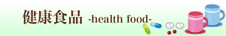 健康食品,厳選,身体にいい,安心安全,イヌイ薬局,