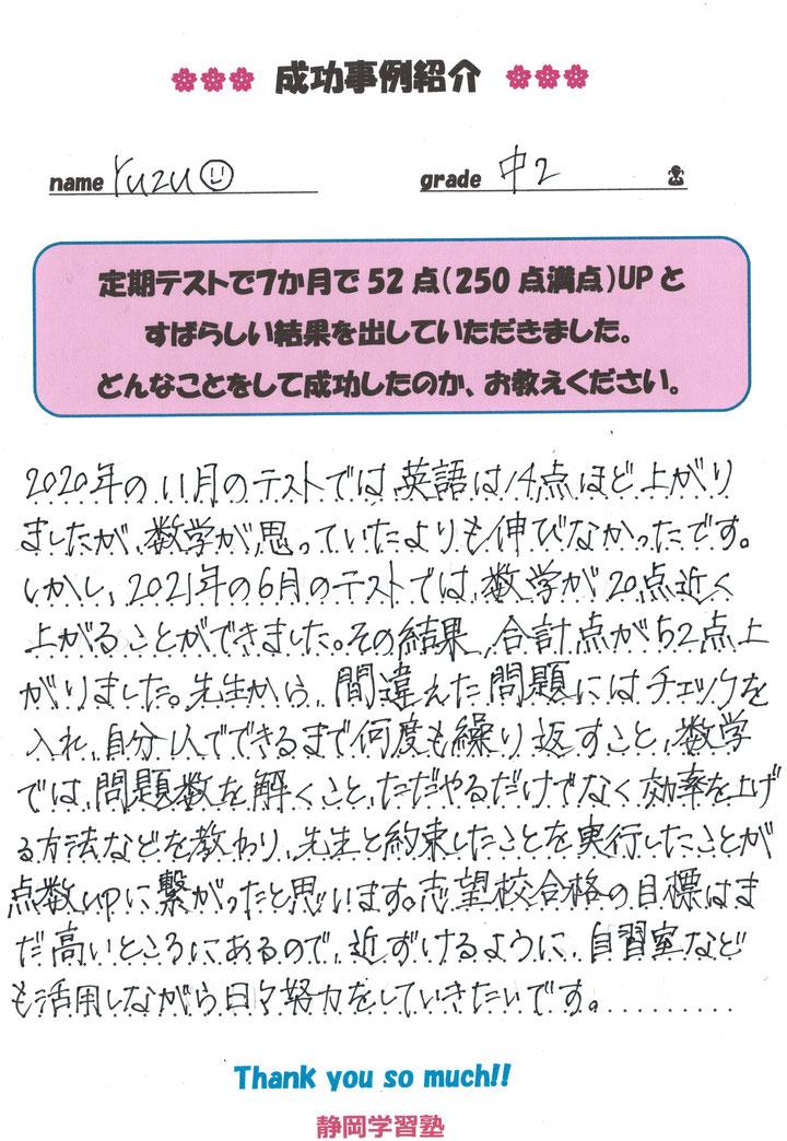 静岡市 塾 学習塾