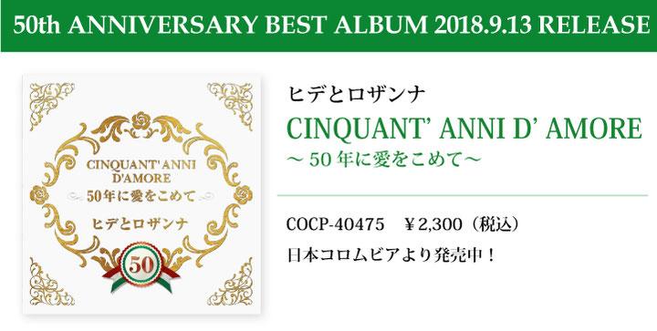 ヒデとロザンナデビュー50周年記念ベストアルバム