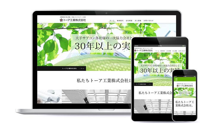 レスポンシブデザインに対応したJimdoでデザインカスタマイズ