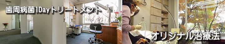 歯周病菌1Dayトリートメント 横浜山手デンタルクリニックのオリジナル治療法