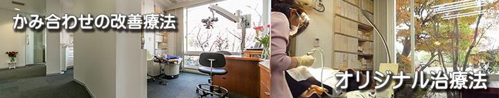 咬み合わせの改善療法 横浜山手デンタルクリニックのオリジナル治療法