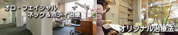 小顔・アンチエイジングにも効果的 オロ・フェイシャル・ネック&ボディ治療 横浜山手デンタルクリニックのオリジナル治療法