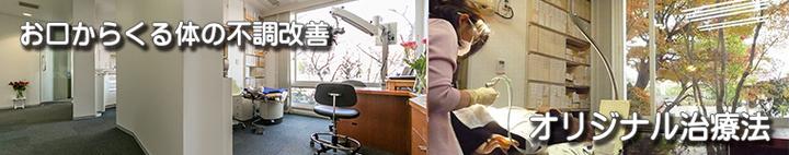 オリジナル歯科治療法 お口からくる身体の不調改善