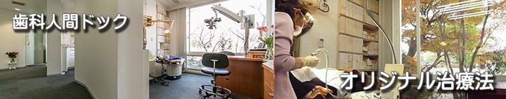 歯科人間ドック 横浜山手デンタルクリニックのオリジナル治療法