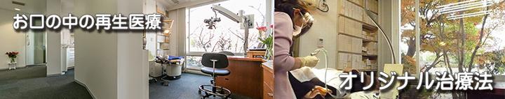 お口の中の再生医療 横浜山手デンタルクリニックのオリジナル治療法
