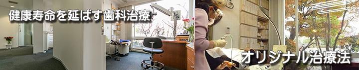 オリジナル歯科治療法 健康寿命を延ばす歯科治療